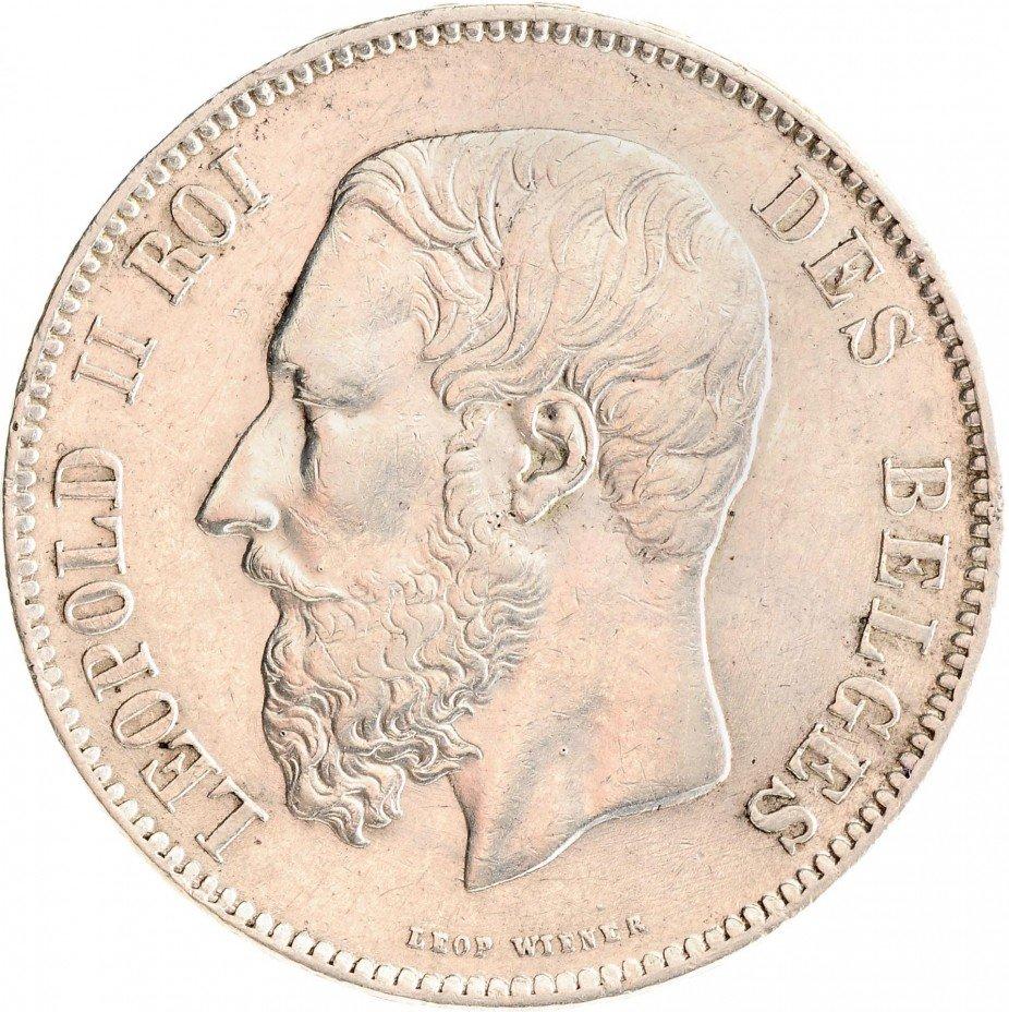 """купить Бельгия 5 франков 1869 """"Леопольд II"""""""