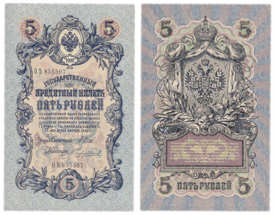 купить 5 рублей 1909 Шипов, кассир Чихиржин, выпуск Временного правительства