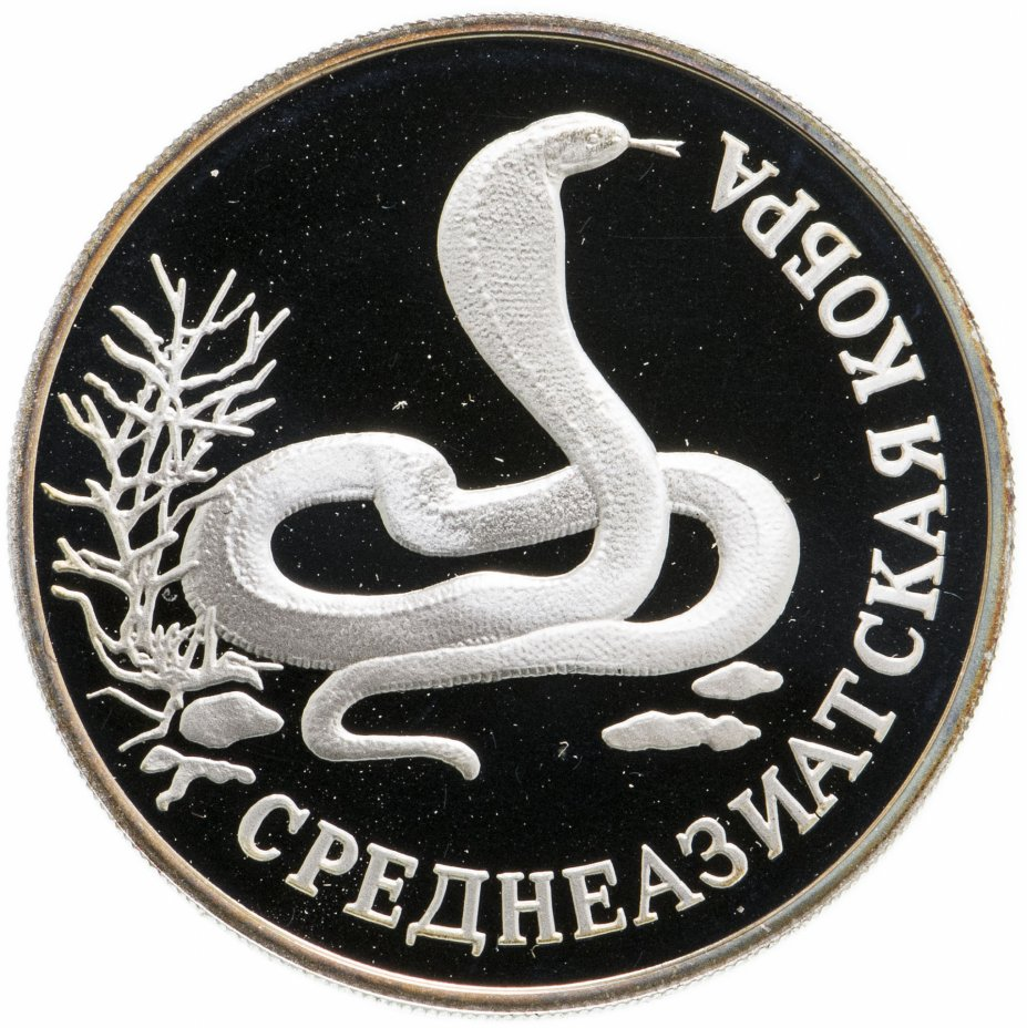 купить 1 рубль 1994 ЛМД Среднеазиатская кобра