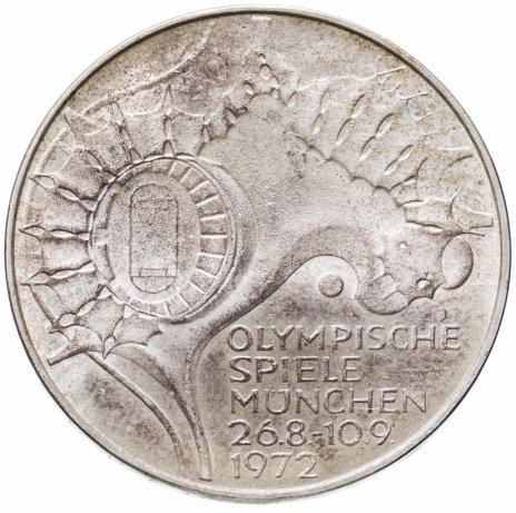 """купить Германия  10 марок 1972 F XX летние Олимпийские Игры, Мюнхен 1972 - Стадион знак монетного двора: """"F"""" - Штутгарт"""