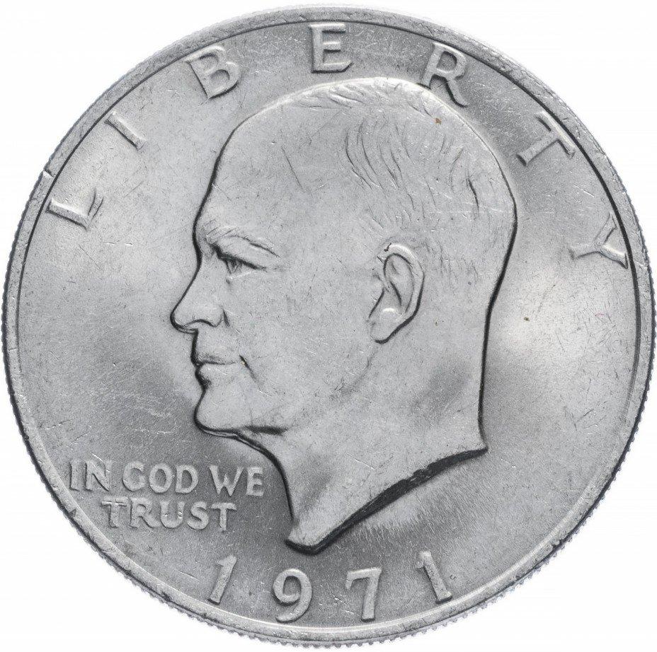 """купить США 1 доллар 1971 """"Эйзенхауэр"""" без знака монетного двора (P)"""