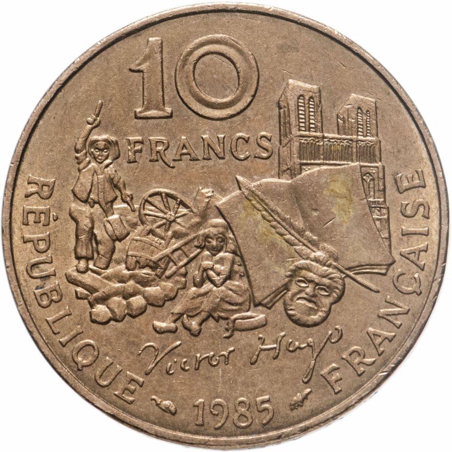 """купить Франция 10 франков (francs) 1985 """"100 лет со дня смерти Виктора Гюго"""""""