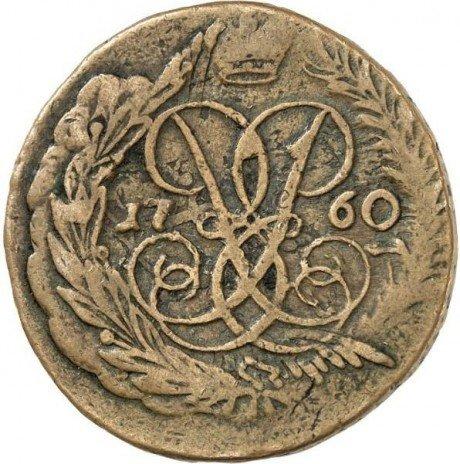 купить 2 копейки 1760 года номинал над гербом