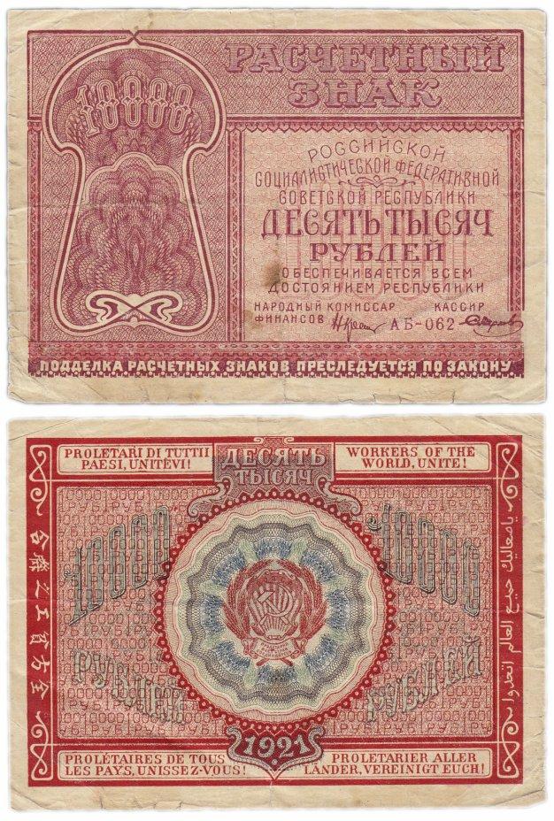 купить 10000 рублей 1921