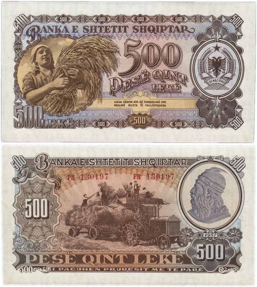 купить Албания 500 лек 1957 (Pick 31)