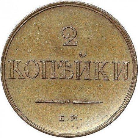 купить 2 копейки 1830 года ЕМ-ФХ