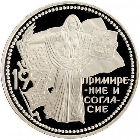 купить 3 рубля 1997 ММД Proof примирение и согласие