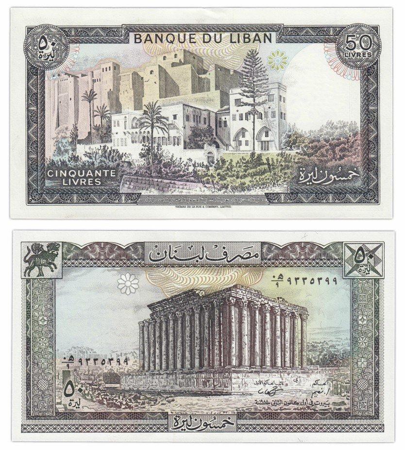 купить Ливан 50 ливров 1988 (Pick 65d)