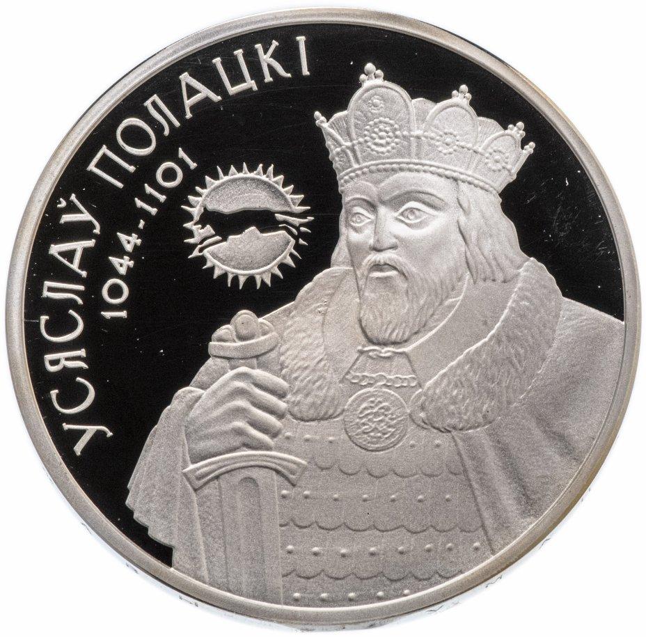 """купить Беларусь 1 рубль 2005 """"Всеслав Полоцкий"""""""