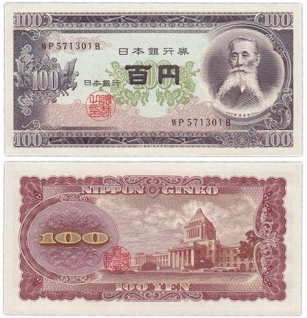 купить Япония 100 йен 1953