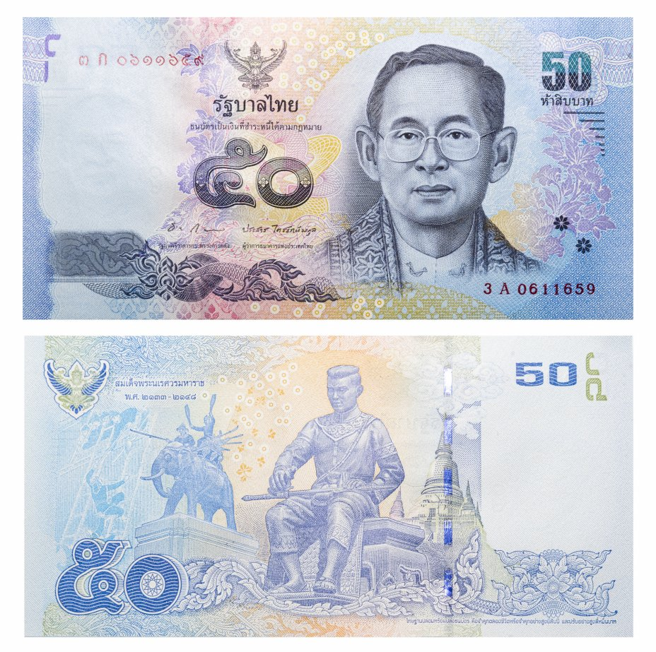 купить Таиланд 50 бат 2011 год Pick 119(1)