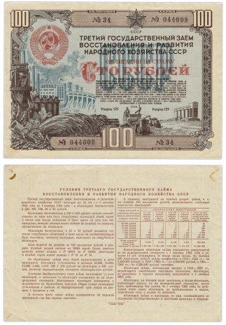 купить Облигация 100 рублей 1948 Третий Государственный заем восстановления и развития народного хозяйства СССР