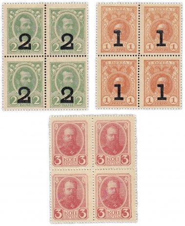 купить Полный набор квартблоков Деньги-марки 4-го выпуска 1915 (1917) 1, 2 и 3 копейки (3 квартблока) ПРЕСС