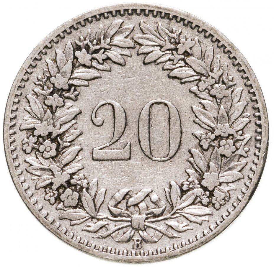 купить Швейцария 20 раппенов (rappen) 1893