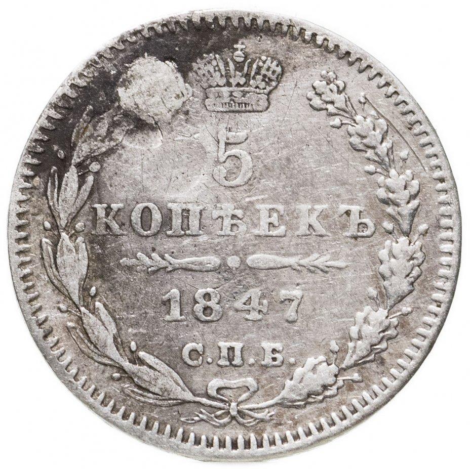 купить 5 копеек 1847 СПБ-ПА