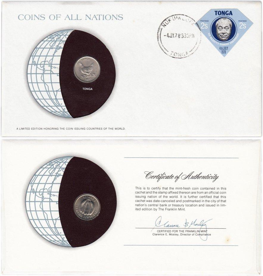 купить Серия «Монеты всех стран мира» - Тонга 5 сенити (seniti) 1977  (монета и 1 марка в конверте)