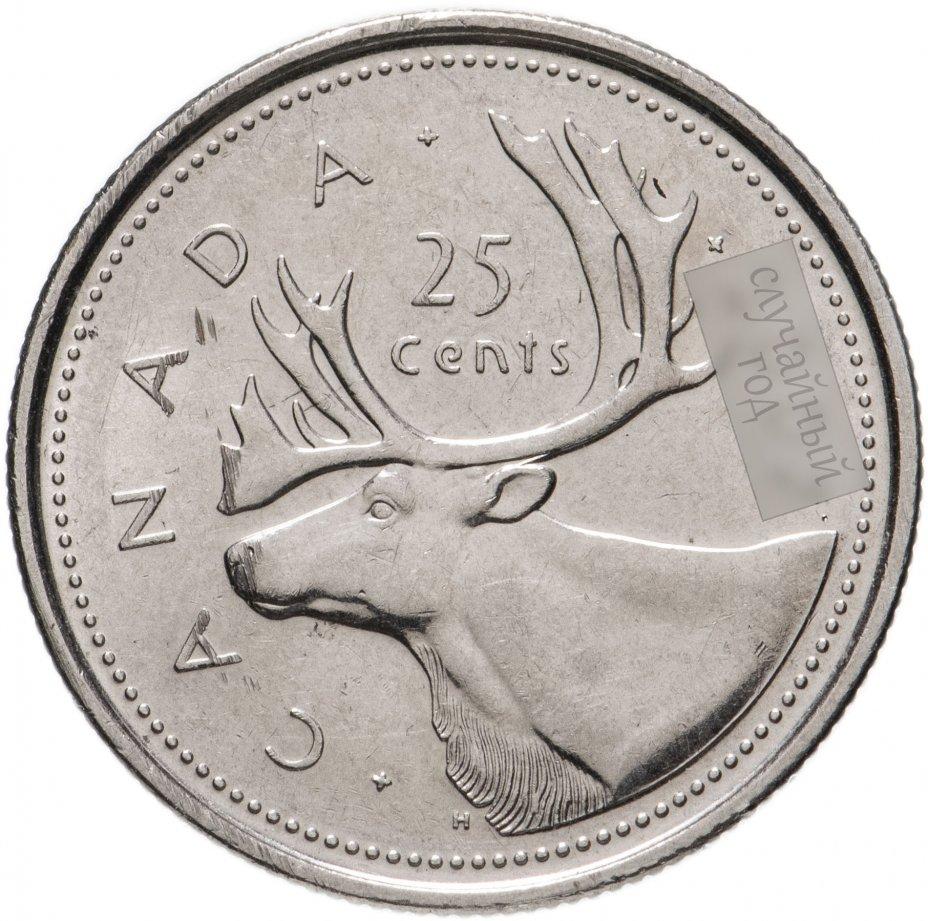 купить Канада 25 центов (cents) 2003-2021, случайная дата