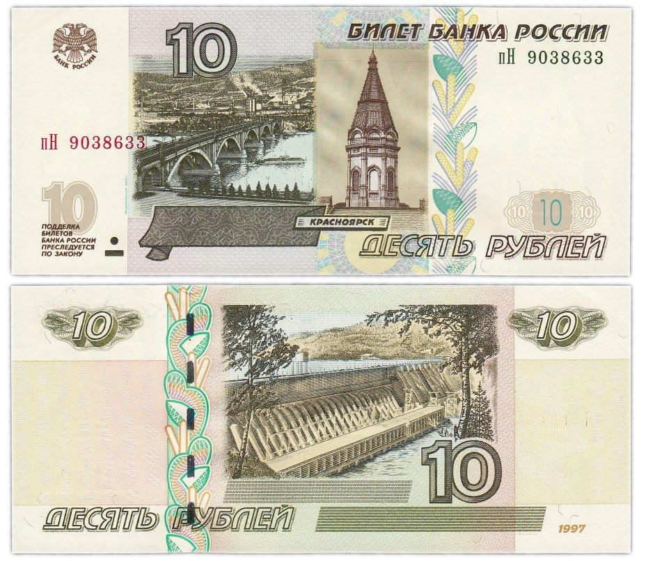 купить 10 рублей 1997 (модификация 2004) тип литер маленькая/Большая