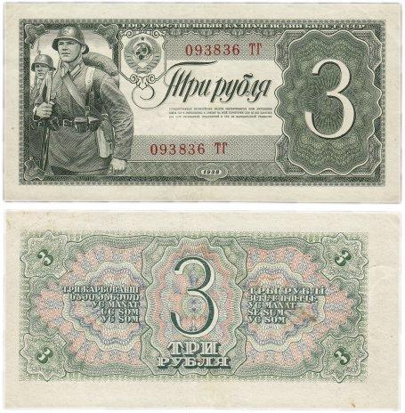 купить 3 рубля 1938 тип лите Большая/Большая
