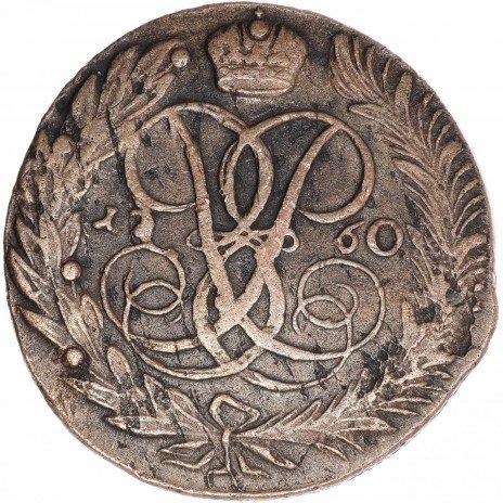 купить 5 копеек 1760 без обозначения монетного двора