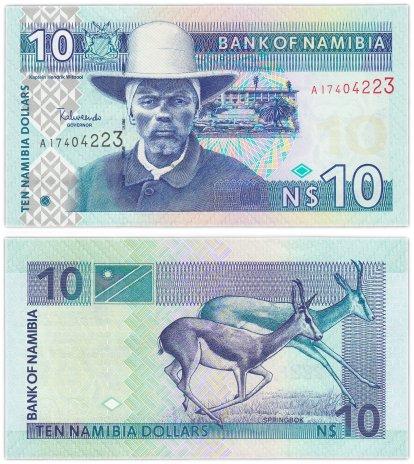 купить Намибия 10 долларов 1993