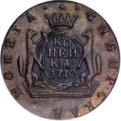 купить 1 копейка 1770 года КМ новодел
