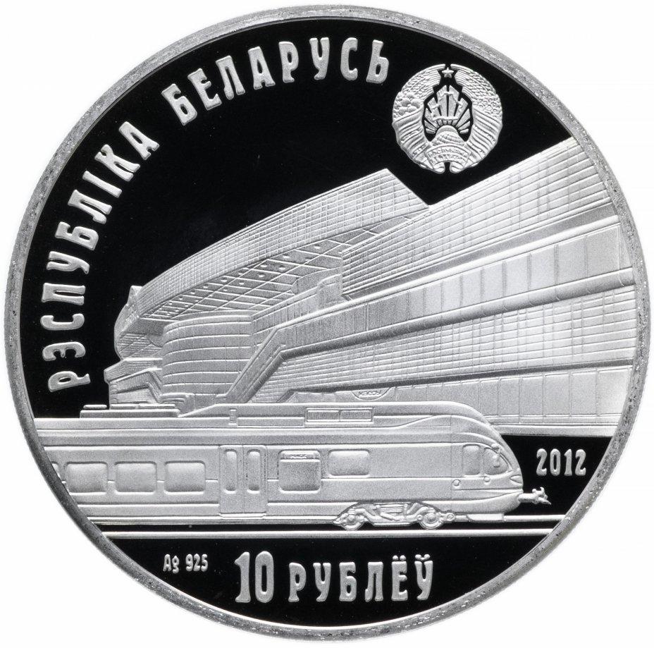 """купить Беларусь 10рублей 2012 """"150 лет Белорусской железной дороге"""""""