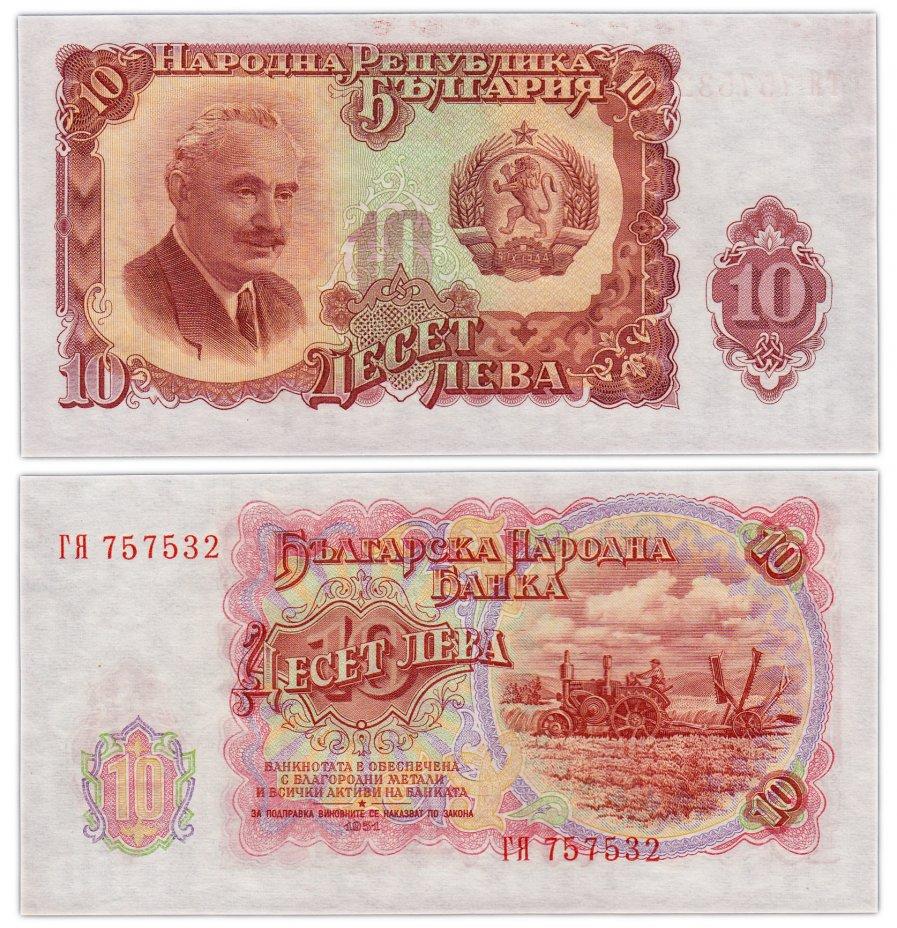 купить Болгария 10 лева 1951
