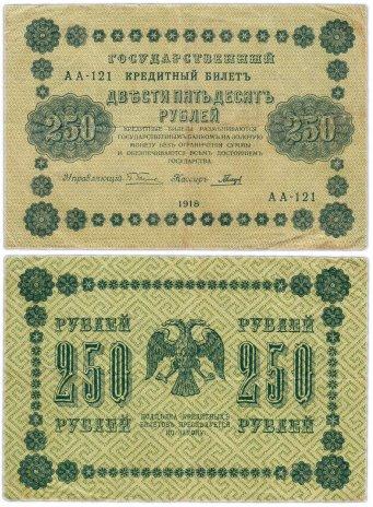 купить 250 рублей 1918 управляющий Пятаков, кассир Гальцов, Пензенская фабрика ГОЗНАК