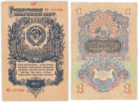 купить 1 рубль образца 1947
