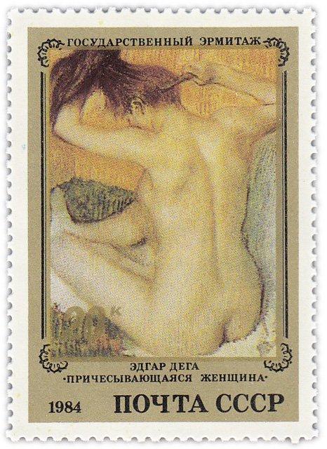 """купить 20 копеек 1984 """"Причесывающаяся женщина"""", Эдгар Дега (1834-1917)"""""""