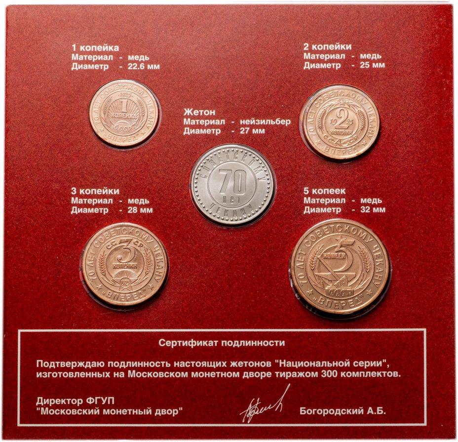 """купить Набор из 5 жетонов """"Вперед"""" из Национальной серии """"Неизвестные монеты Страны Советов"""", медь, нейзильбер, ММД, 2005 г."""