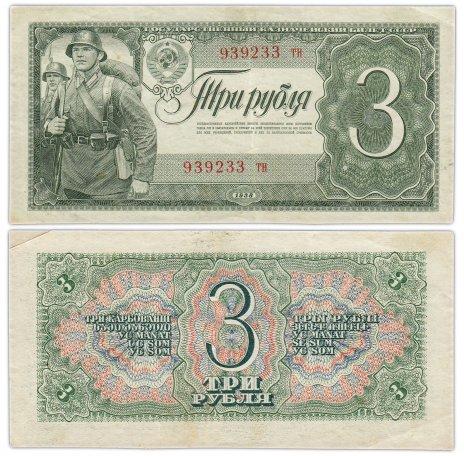 купить 3 рубля 1938 тип литер маленькая/маленькая, серия тн