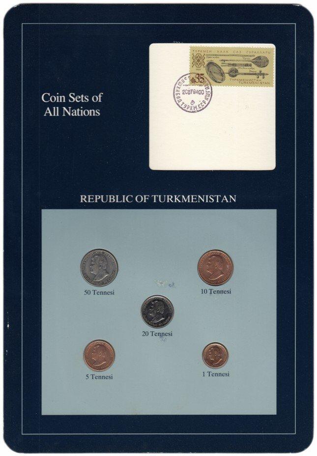 """купить Серия """"Наборы монет всех стран мира"""" - Туркменистан (набор из 5 монет и 1 марки в буклете)"""