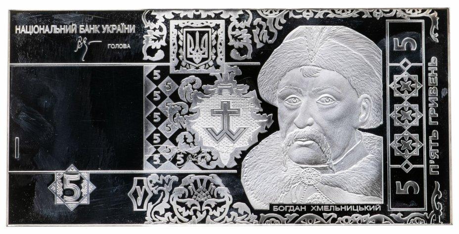 купить Украина 5 гривен 2005 Хмельницкий, в футляре с сертификатом