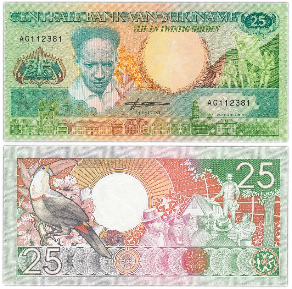купить Суринам 25 гульденов 1988