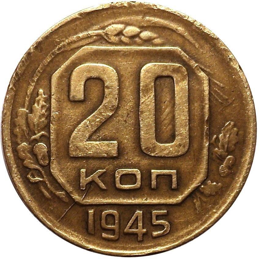 купить 20 копеек 1945 года жёлтая