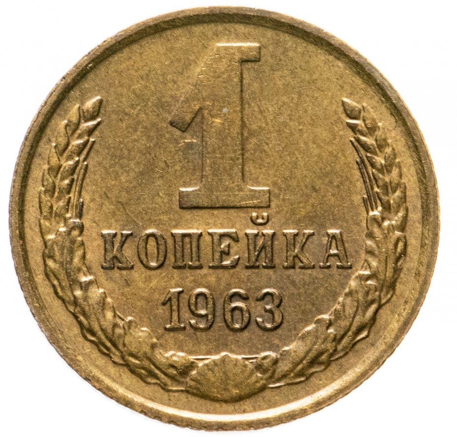 купить 1 копейка 1963