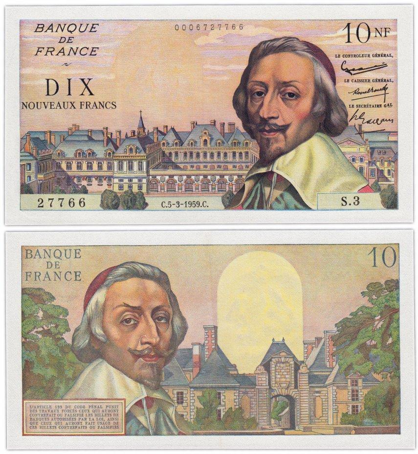 купить Франция 10 (новых) франков 1959 Richelieu (Кардинал Ришелье) Type (Pick 142)