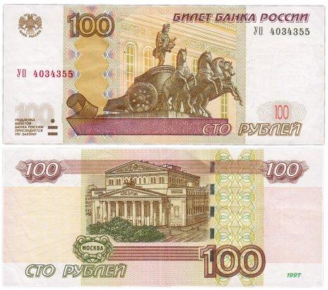 купить 100 рублей 2004 серия УО (опыт 4), замещенка в опытных сериях
