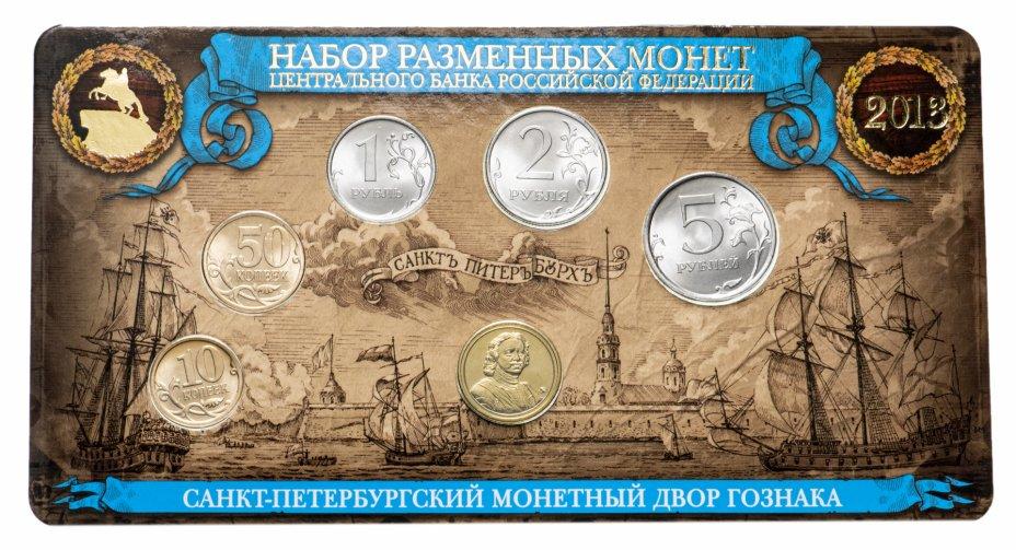 купить Годовой набор Банка России 2013 СПМД