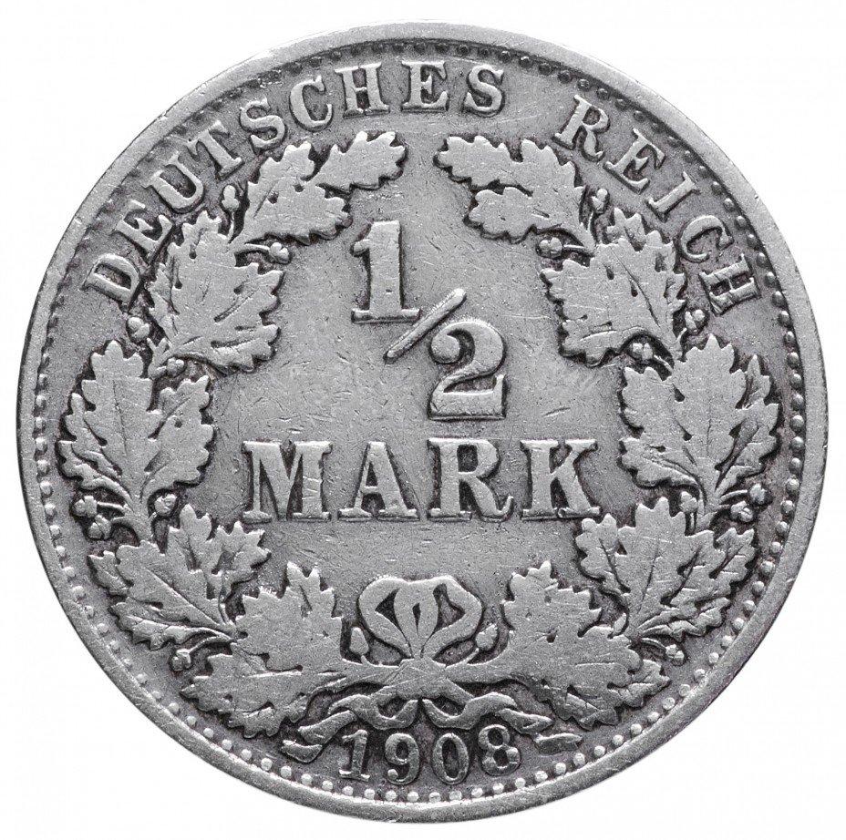 """купить Германия 1/2 рейх марки 1908 """"А"""""""