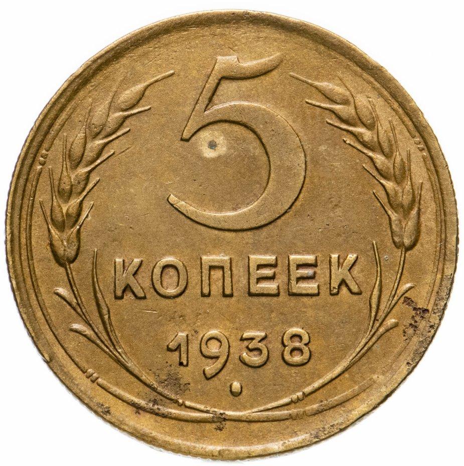 купить 5 копеек 1938