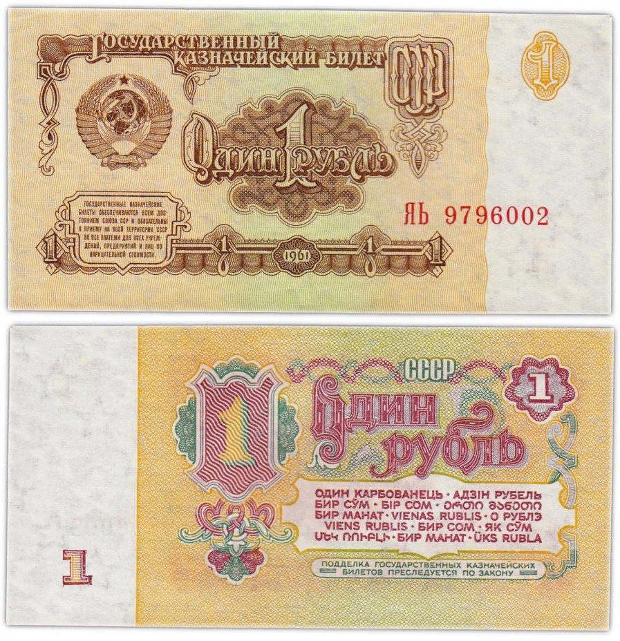 купить 1 рубль 1961 Замещенка серия ЯЬ