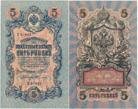 купить 5 рублей 1909, подпись Шипова, хорошее состояние