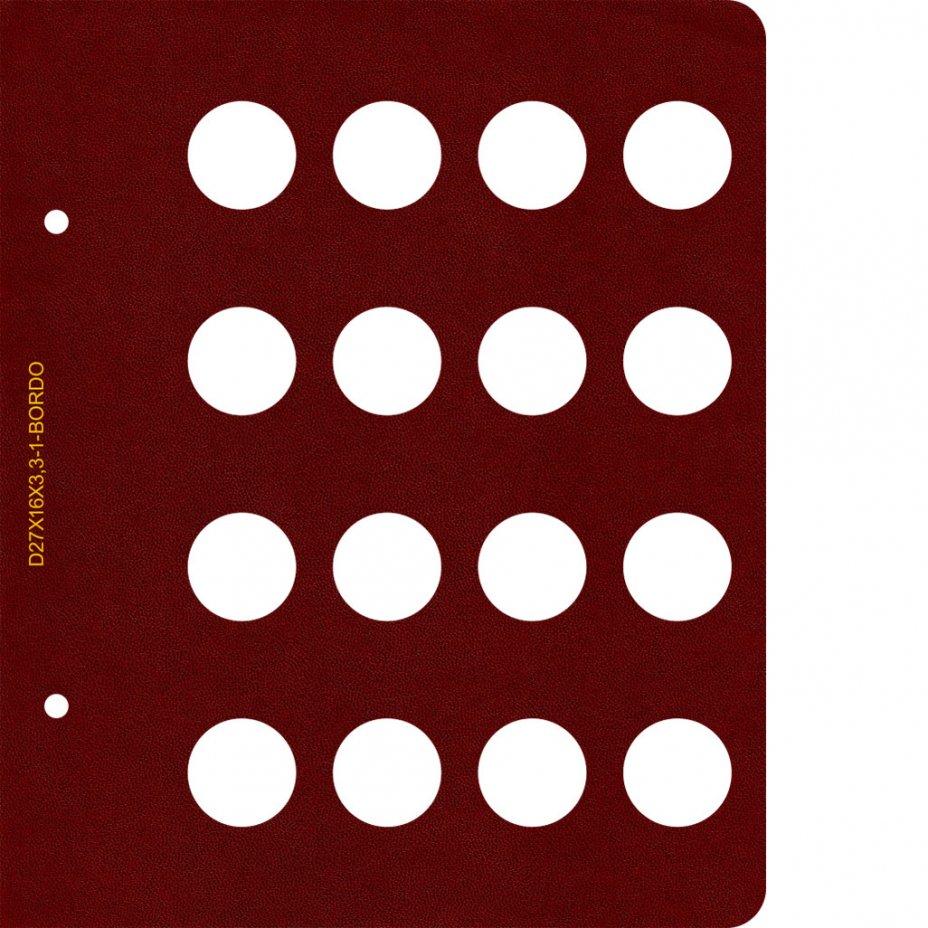 купить Лист для альбома  AlboNumismatico, диаметром 27 мм (16 ячеек)