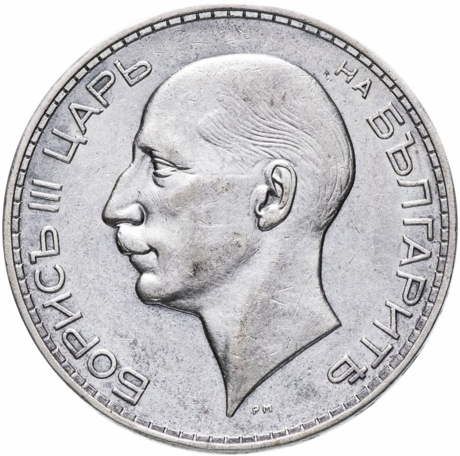 купить Болгария 100 левов 1934-1937