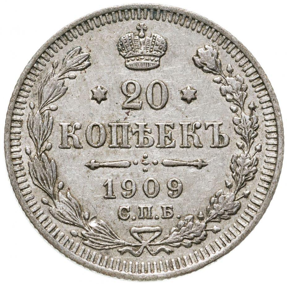 купить 20 копеек 1909 СПБ-ЭБ