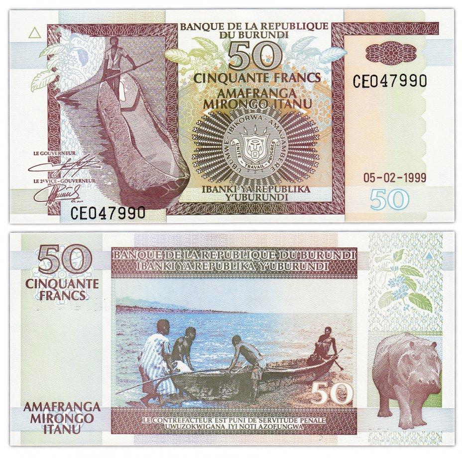 купить Бурунди 50 франков 1999 (Pick 36b)