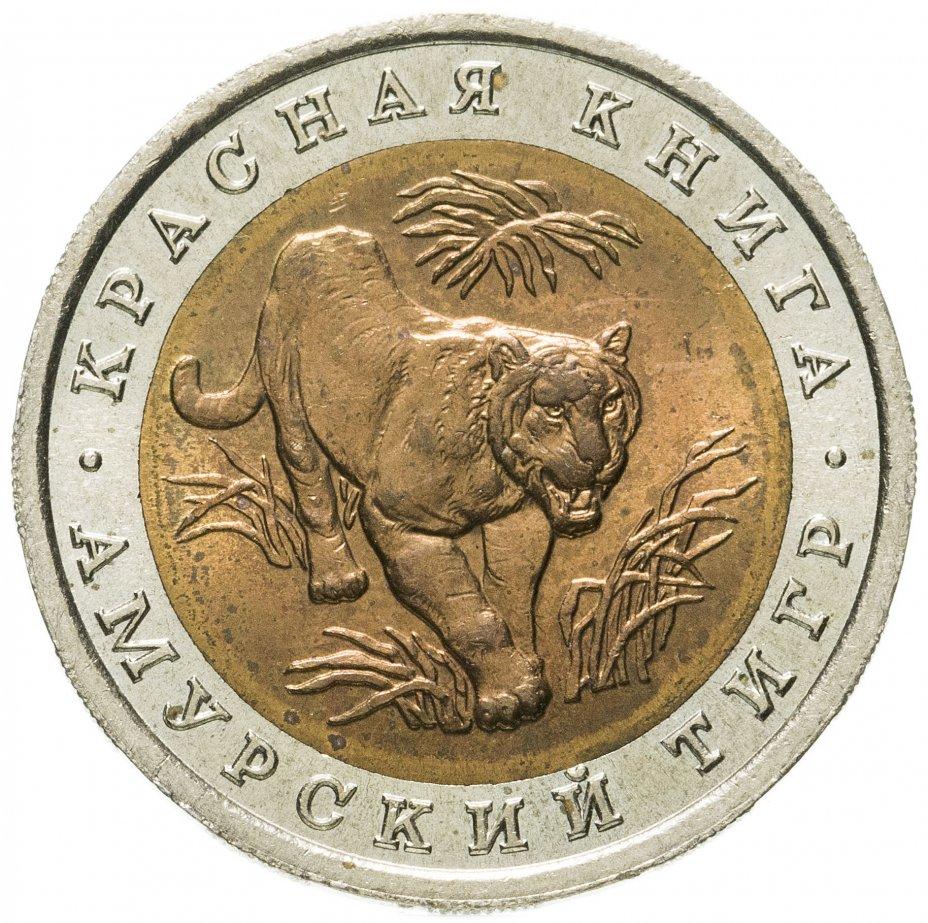 купить 10 рублей 1992 ЛМД  Амурский Тигр - Красная  Книга